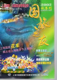国旅之友2002年秋季刊总第14期