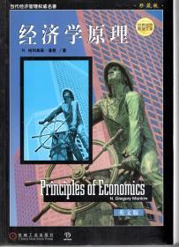 当代经济管理权威名著.经济学原理