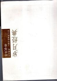 时代华章.北京画院.上海中国画院50年.岁月经典