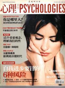 心理月刊.2009年4月号总第30期