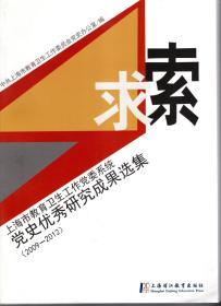 求索.党史优秀研究成果选集(2009-2012)