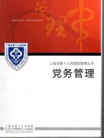 上海市第十人民医院管理丛书.党务管理