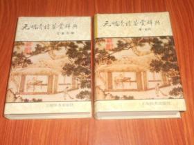 元明清诗鉴赏辞典(精装全二册):辽金元明分册+清近代分册