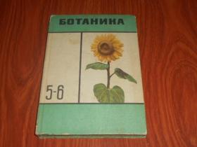 БOTAHNHA(俄文原版书)精装