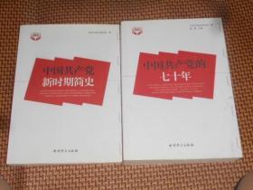 中国共产党新时期简史、中国共产党的七十年(两本合售)