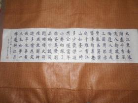 书法一幅(苏轼:赤壁怀古)