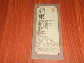 荣宝斋现代书画作品展请柬