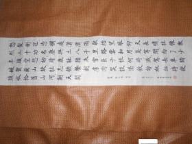 书法一幅 (岳飞:满江红、写怀)