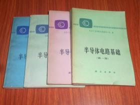 半导体电路基础(第一册、第二册:第一、二分册、第三册:第一分册)