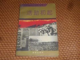 浩劫初起 (共和国风云实录丛书)