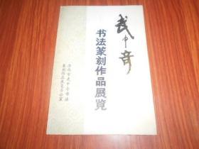 武中奇书法篆刻作品展览