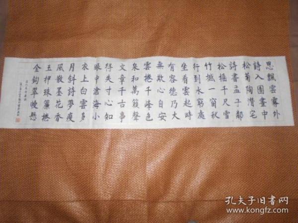 书法一幅 (古人名句集录)