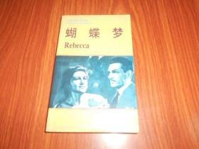 蝴蝶梦(90年代英语系列丛书)