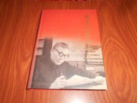 情系山东五十年:苏毅然山东工作纪实(苏毅然 签赠本)精装