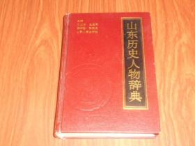 山东历史人物辞典(精装)