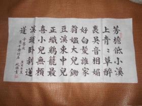 书法一幅 (辛弃疾:清平乐、村店)