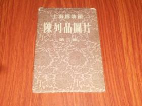 上海博物馆陈列品图片【第三辑】6张全(五六十年代出版)