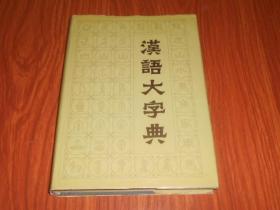 汉语大字典(四)精装