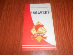 山东徂徕山抗日武装起义五十周年纪念书画作品展览目录