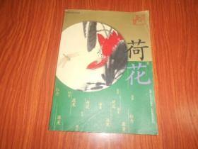 中国画名作类选:荷花