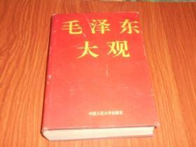 毛泽东大观(精装)