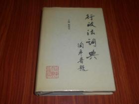 行政法词典(精装)