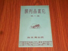 50年代南京博物院陈列品画片:第八集、第七集 各6张(带封套)品好