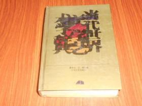 当代世界美学艺术学辞典(精装)