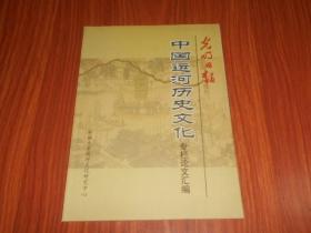 光明日报:中国运河历史文化专栏论文汇编