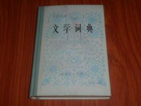 文学词典 (精装)