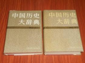 中国历史大辞典 清史〔上下〕精装