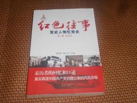 红色往事——党史人物忆党史(第三册)经济卷