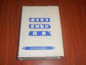 语文学习百科知识词典(精装)