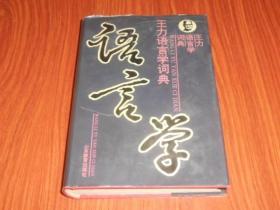 王力语言学词典(精装)