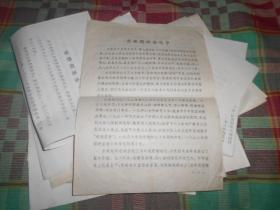 山东老干部生平介绍(几十种)