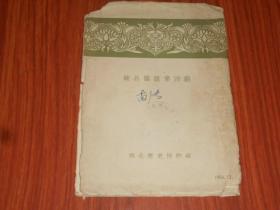 西北历史博物馆藏品图录第四组(12张全)
