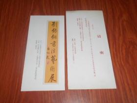 刘锡铜书法艺术展请柬、资料