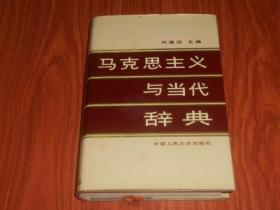 马克思主义与当代辞典(精装)