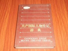 共产国际人物传记辞典(精装)