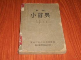 新编小辞典( 1947年冀中新华书店版)
