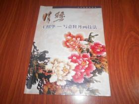 王绍华 写意牡丹画技法
