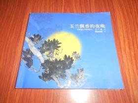 玉兰飘香的夜晚 ----中国漏白书画创始人王广德画集(签赠本)