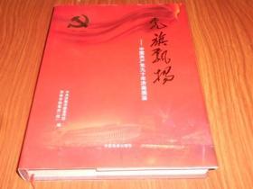 党旗飘飘---中国共产党九十年济南图鉴【1921--2011】精装