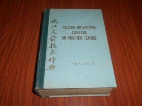 俄汉火箭技术辞典(精装)