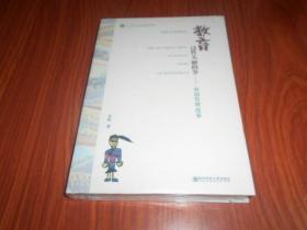 教育这件美丽的事:容闳管理故事(以儿童为中心幼儿园实践故事丛书)(精装未拆封)