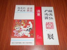 杨文仁书画 、尹延丽绣品展请柬、资料