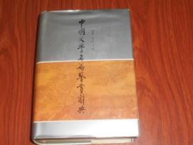 中国文学名篇鉴赏辞典(精装)