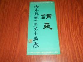 山东抗战十老太书画展------请柬