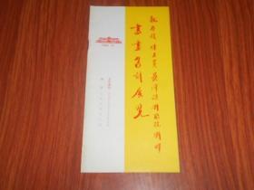 魏启后,陈左黄,吴泽浩,刘国瑞,刘晖书画篆刻展览(简介,目录)