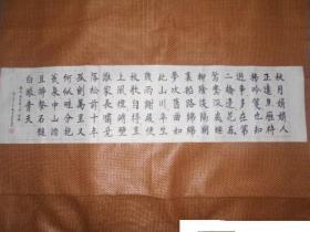 书法一幅   (张炎:瑶台聚八仙、寄兴)